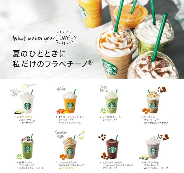 Starbucks - summer