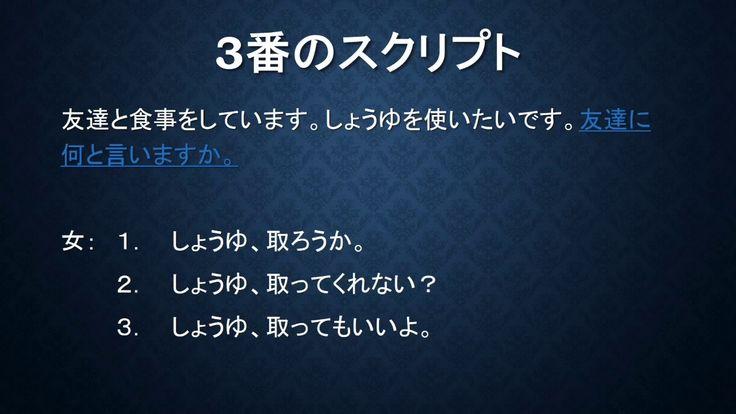 Japanese-Language Proficiency Test (JLPT) N3 #33