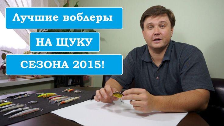 Лучшие воблеры на щуку и окуня по версии Кирилла Соколова (итоги 2015)