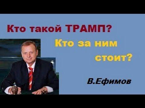 Кто такой ТРАМП Кто за ним стоит Тайна Улюкаева  Ефимов,Фролов - YouTube