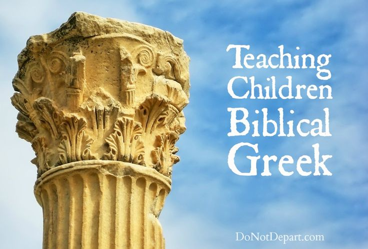 how to learn biblical hebrew and greek
