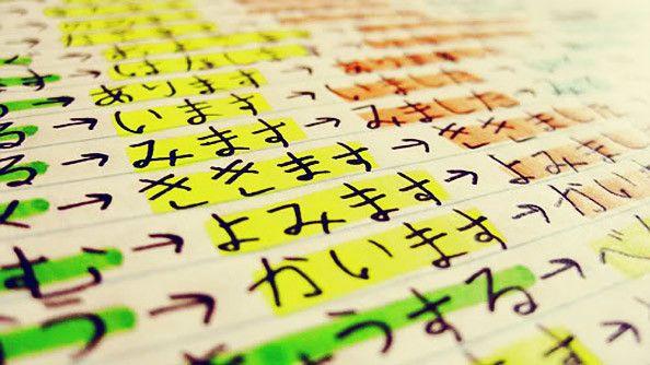 Lista de verbos em japonês