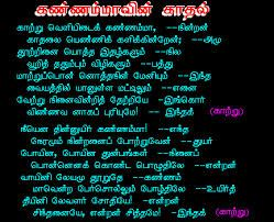bharathiar kavithaigal about women -  kannama en kadali