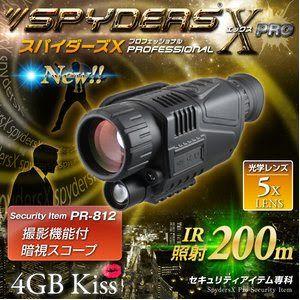 最新!超小型カメラ最前線: 撮影機能付暗視スコープ 超小型ビデオカメラ スパイカメラ スパイダーズX PRO (PR-812) ...