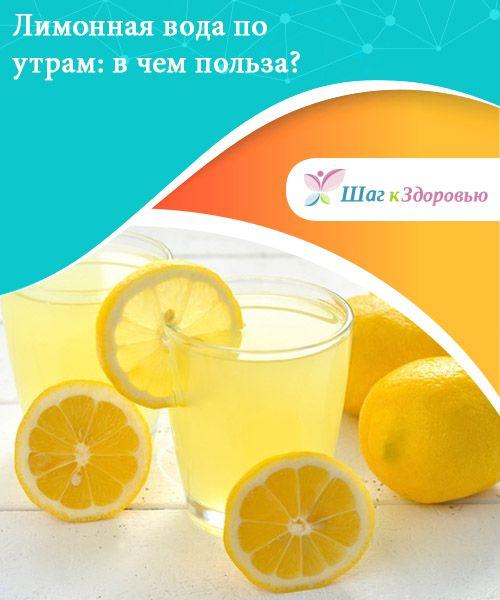 Лимонная вода диета отзывы