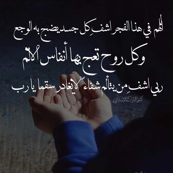 دعاء الفجر Holding Hands Hands Wish