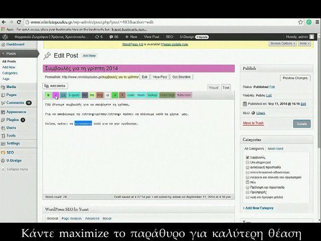 Ένα σύντομο βίντεο μάθημα που θα σας δείξει πως να επεξεργάζεστε / τροποποιείτε ένα post στο wp σας. Το βίντεο tutorial αυτό είναι μια προσφορά της dreamweaver.gr και του Δικτύου Ζωγράφου ( infopolis.gr & zografou.net) με σκοπό την εξοικείωση των χρηστών με τις τεχνολογίες του διαδικτύου και όχι μόνο. Μπορείτε να ενημερωθείτε για πακέτα κατασκευής δυναμικών σελίδων που βασίζονται στην πλατφόρμα του wordpress κάνοντας κλικ εδώ: dreamweaver.gr/kataskeyh-istoselidvn.php