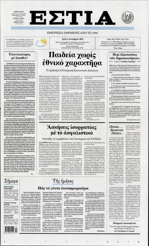 Εφημερίδα ΕΣΤΙΑ - Τρίτη, 01 Δεκεμβρίου 2015