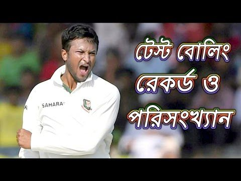 সকব আল হসনর টসট বল রকরড ও পরসখযন | Bangladesh Cricket news today 2016 [Sports Agent]  পরতদনর খলধলর সবখবর পত আমদর চযনলট সবসকরইব করন...  subscribe our channel: https://www.youtube.com/channel/UCnI_bl2zK6uBrIoyYjQMisA  Others video: মকত পয় মশরফ ভকত মহদ য বললন খল চঠ | Mashrafe's Fan Mehedi [Sports Agent] https://youtu.be/IkKEoPbSgQg  তমম ইকবল VS ইলযনড রকরডসমহ | Tamim Iqbal Records against England [Sports Agent]  https://www.youtube.com/watch?v=yCODnTGPF4Y  Mehedi hasan Miraz: ছলর সফলয গড চলক ববর…