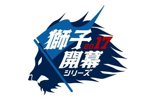 ニュース 詳細|埼玉西武ライオンズ
