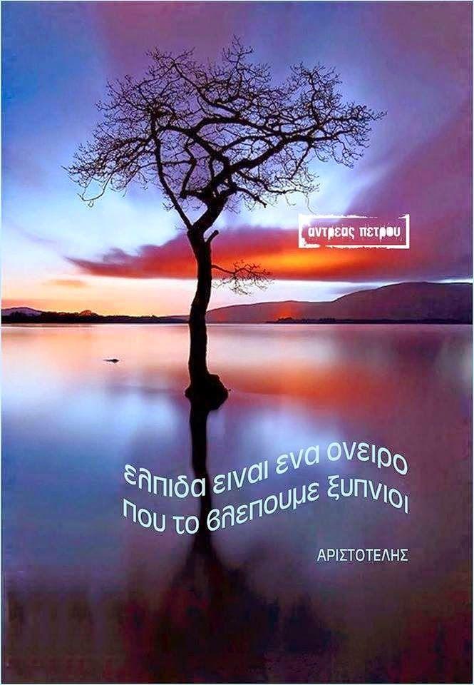 Λόγια από Μεγάλες Προσωπικοτήτες: Αριστοτέλης
