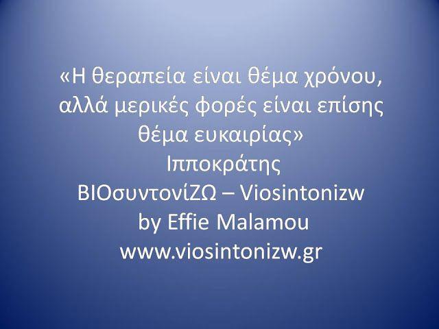 ΒΙΟσυντονίΖΩ - VIOsintoniZW :