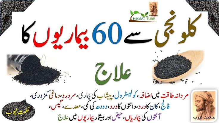 kalonji ke fayde/kalonji ke faide/kalonji ke fawaid/kalonji benefits in urdu/hindi/kalonji benefits