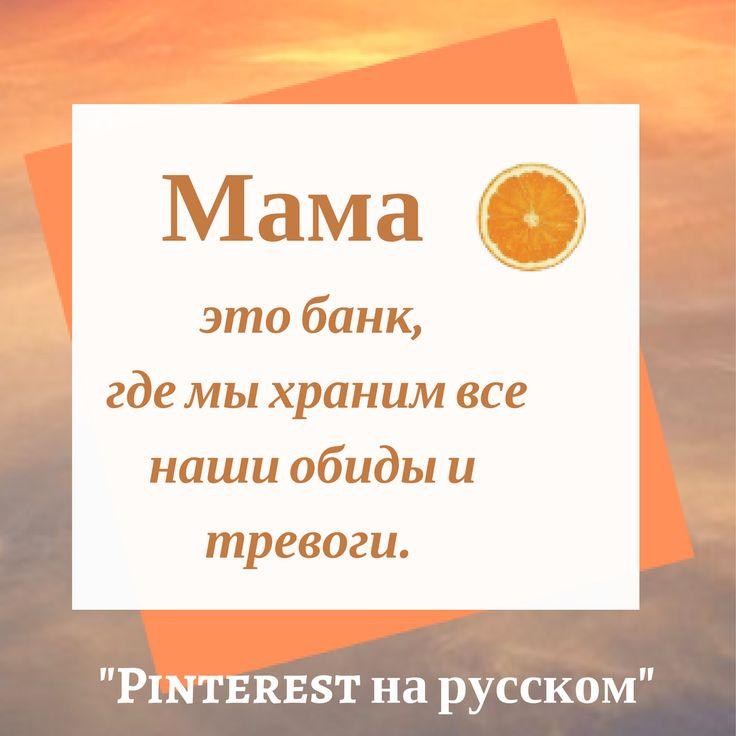 #Цитаты иногда помогают понять главное в твоей жизни. Не забывай маму...