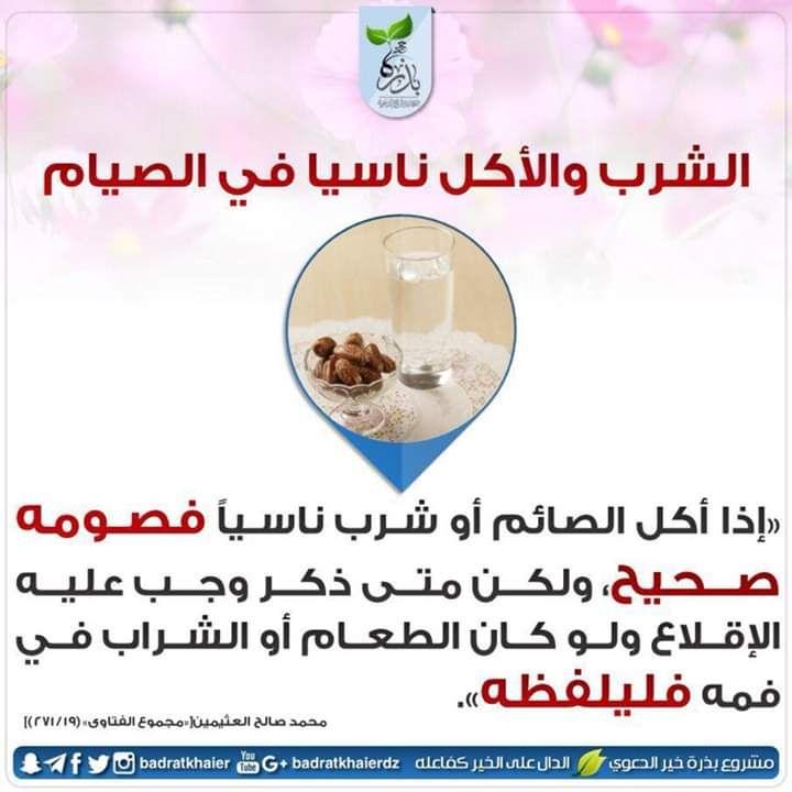 الشرب والأكل ناسيا في رمضان Movie Posters Poster Movies