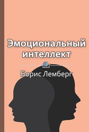 Эмоциональный интеллект. Как разум общается с чувствами