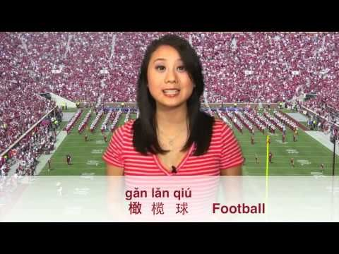 Watch Olympics and Learn Sports in Mandarin Chinese: Basketball, Football, PingPong, Swimming, etc. - YouTube