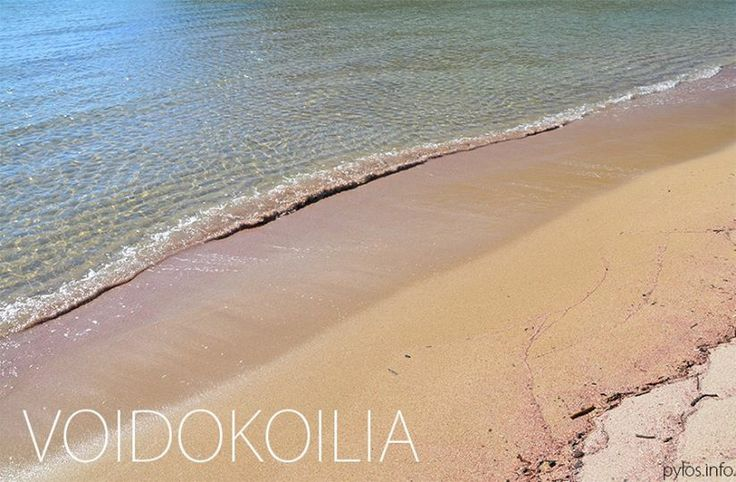 Voidokoilia beach Pylos, Messinia, Greece http://pylos.info
