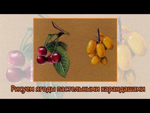 Рисуем ягоды пастельными карандашами / Draw berries using pastel pencils - YouTube
