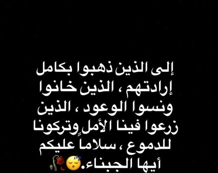 Pin By روح الورد On فضفضة Mood Quotes Words Instagram Captions