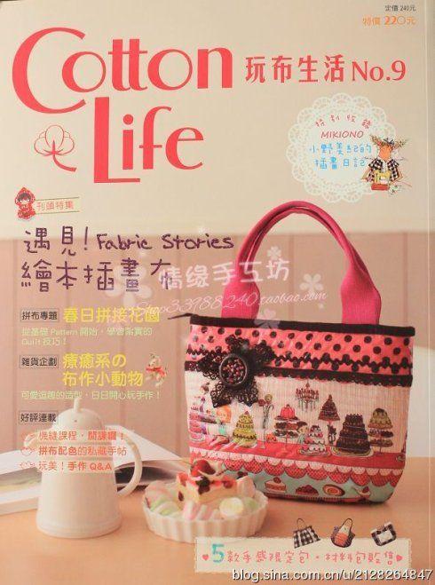 [转载]台湾拼布杂志--玩布生活CotonLifeNO.9