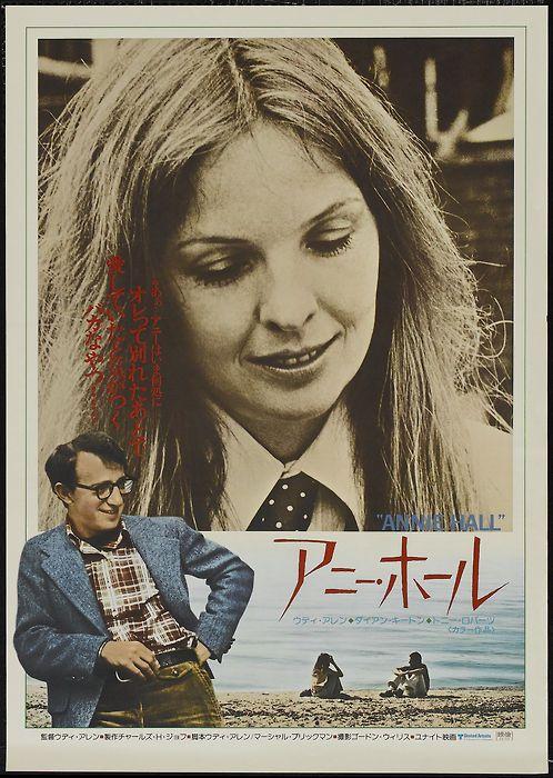 Japanese movie poster for ANNIE HALL (Woody Allen & Diane Keaton-1977). A groundbreaking movie..