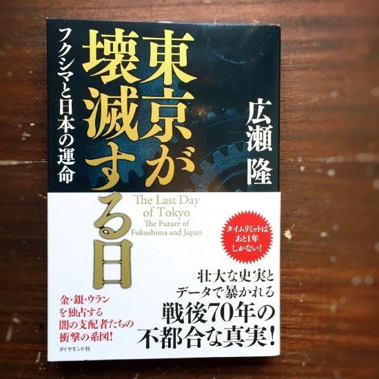 東京が壊滅する日 ― フクシマと日本の運命 -広瀬 隆 著- - 三宅商店 世界を変えるお買い物 三宅洋平 おすすめの良品!
