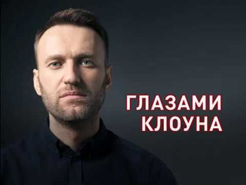 Фильм-расследование журналиста Андрея Караулова об Алексее Навальном «Гл...