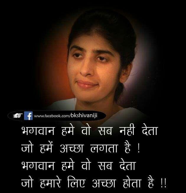 Bk Sister Shivani Quotes In Hindi: 83 Best B K SHIVANI'S QUOTES Images On Pinterest