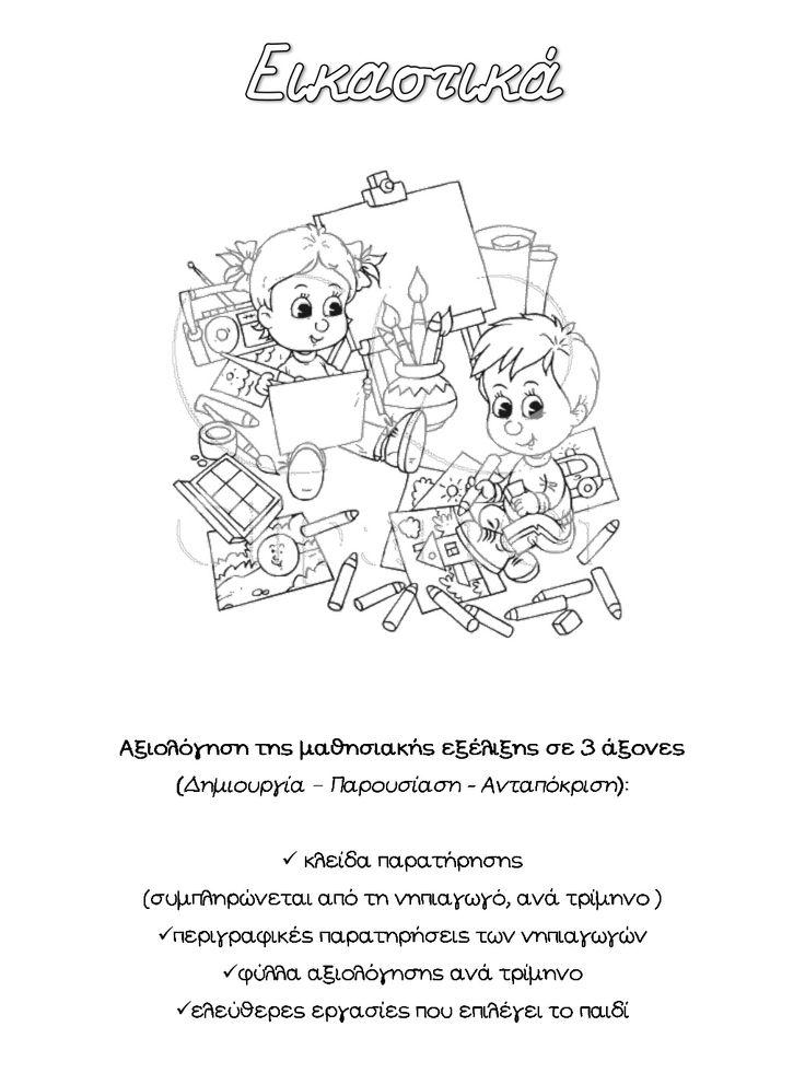 Portfolio: Εικαστικά by eirmatth via slideshare