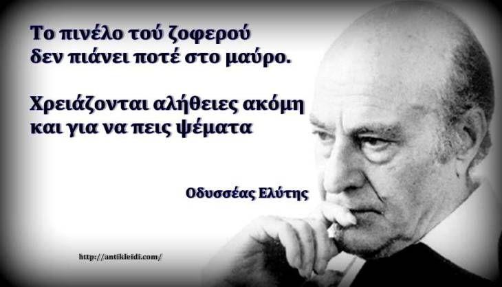 Ο.ΕΛΥΤΗΣ