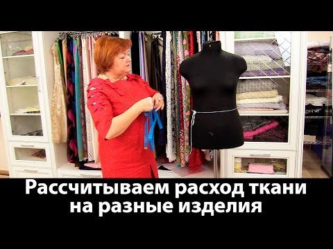 Рассчитываем расход ткани на разные изделия - YouTube