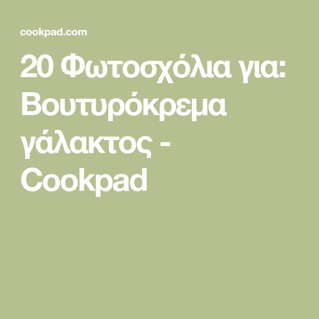 20 Φωτοσχόλια για: Βουτυρόκρεμα γάλακτος - Cookpad