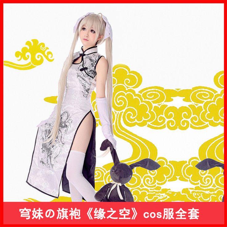 Yosuga No Sora Kasugano Sora Japanese Anime Cos Costume Clothing Dress Cheongsam