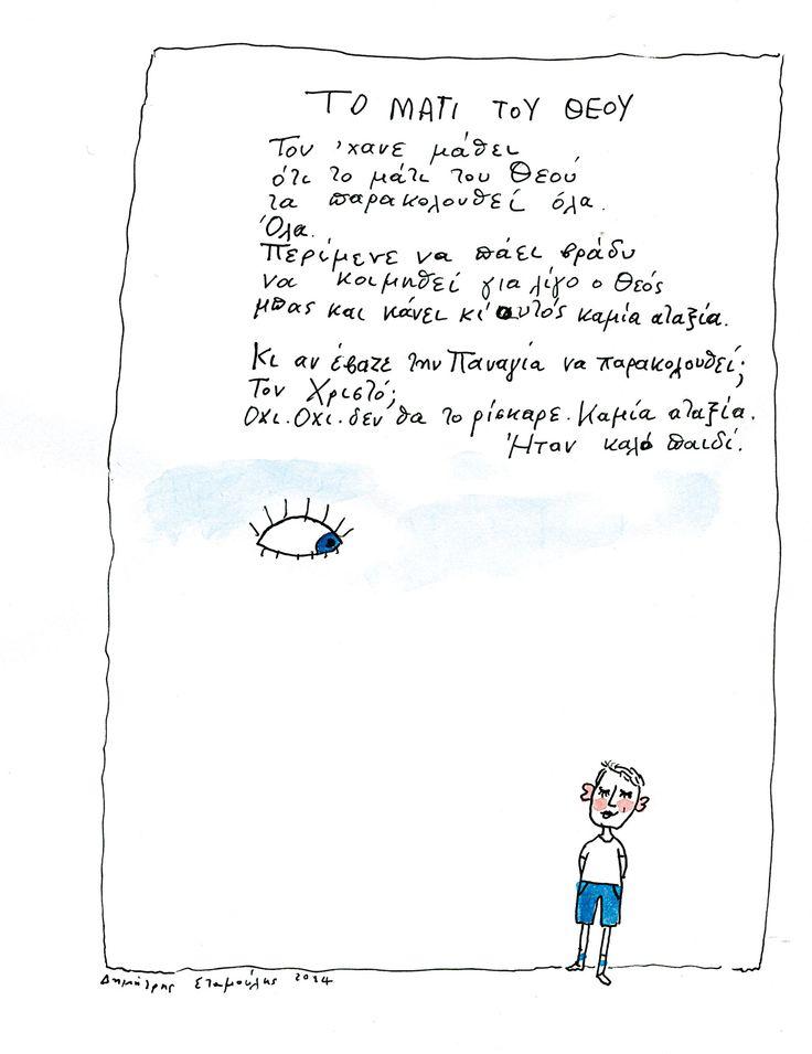 Το νέο σκίτσο του Δημήτρη Σταμούλη για την LifO