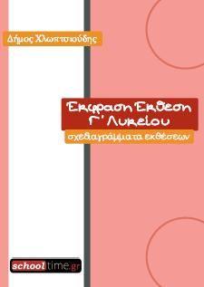 «Έκφραση-Έκθεση Γ' Λυκείου: Σχεδιαγράμματα Εκθέσεων» του Δήμου Χλωπτσιούδη. Δωρεάν βοήθημα