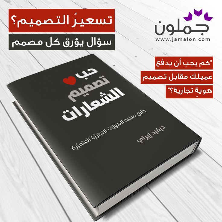 كتاب حب تصميم الشعارات Books Book Cover Cover
