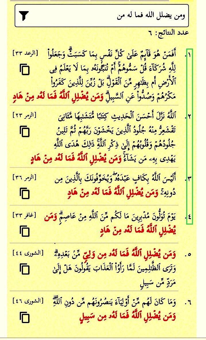 ومن يضلل الله فما له من ست مرات في القرآن أربع مرات ومن يضلل الله فما له من هاد مرتان في سورة الزمر ٢٣ ٣٦ وموضعان وحي