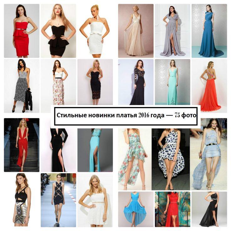 Стильные платья 2016 года неотъемлемая часть женского гардероба, а фото-новинки представленные ниже помогут сделать правильный выбор. Модные тенденции 2016 года таковы, что девушкам, предпочитающим выглядеть женственно, будет очень просто выбирать себе стильные платья как на выход, так и на каждый…Читать далее →