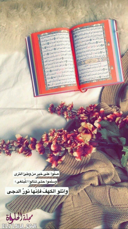 صور عن يوم الجمعة اجمل الصور الدينيه عن يوم الجمعة يعد يوم الجمعة من أحب الأيام إلى جميع Quran Quotes Verses Beautiful Quran Quotes Islamic Quotes Wallpaper