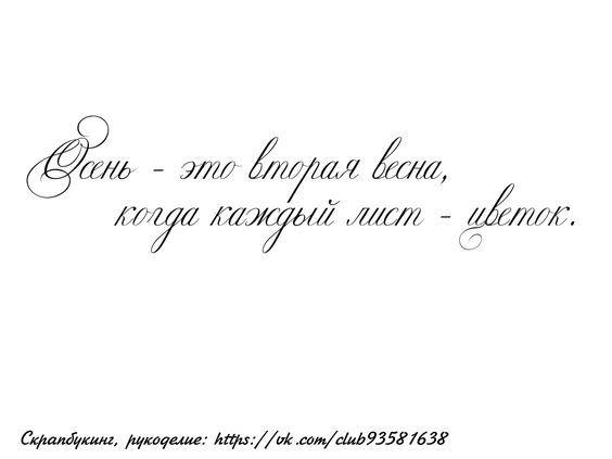 осень надписи