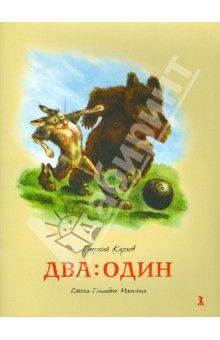 Геннадий Мамлин - Два:Один обложка книги