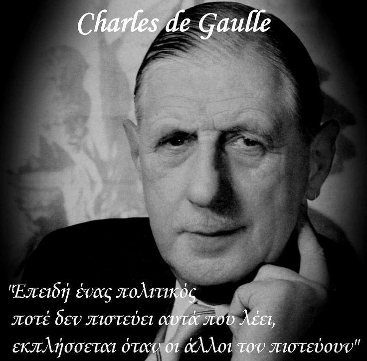 Σαν σήμερα, το 1970, έφυγε από τη ζωή ο Γάλλος στρατηγός και πολιτικός, Σαρλ ντε Γκωλ.