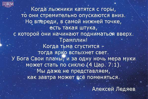 """Старший пастор церкви """"Новое поколение"""" Алексей Ледяев: """"Господь зажигает свет в самой густой тьме. Впереди - не падение, впереди - трамплин!"""""""