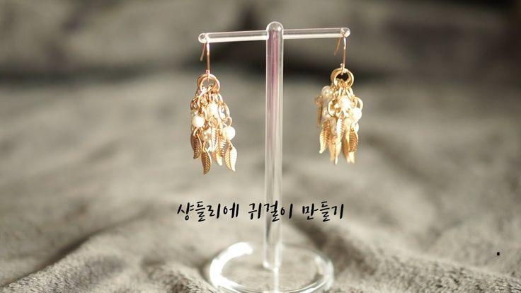 샹들리에귀걸이 만들기_DIY chandelier earrings