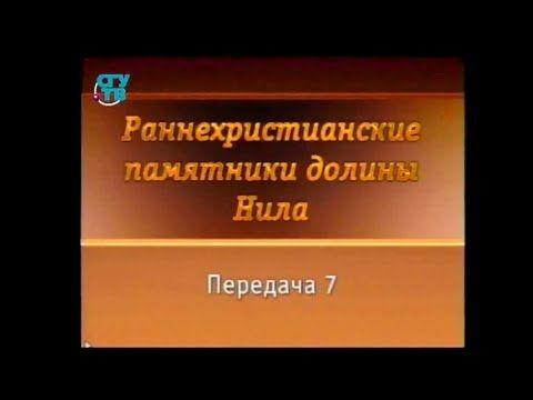 Передача 7. Древнеегипетские корни Святого семейства. Священное Писание