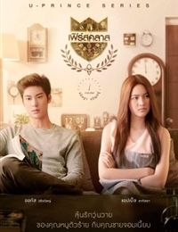 U-Prince The Series: The Single Lawyer drama | Watch U-Prince The Series: The Single Lawyer drama online in high quality