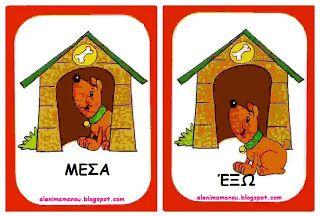 Ελένη Μαμανού: Καρτέλες
