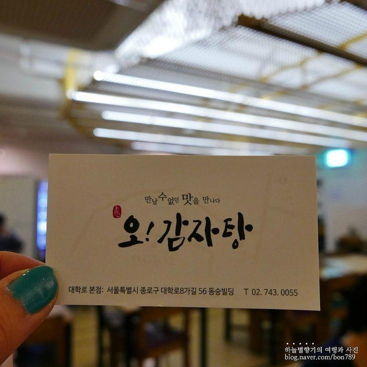 혜화 맛집 대학로 맛있는 오감자탕 : 네이버 블로그