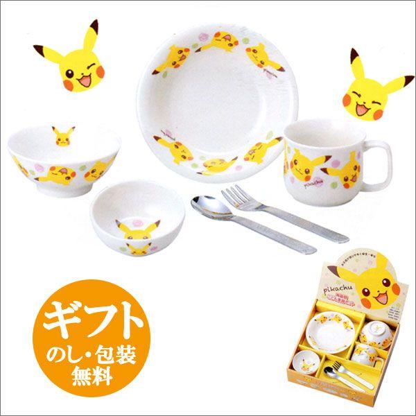 Children Dinnerware gift set M ポケモンベビー lunch set pottery kids Dinnerware Set / baby dish set
